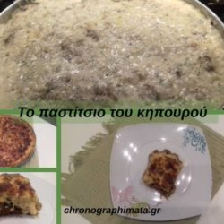 pastitsio_toy_kipourou