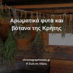 ΑΦΒ-Κρήτης