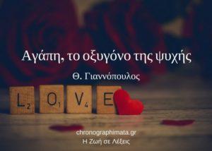 Αγάπη, το οξυγόνο της ψυχής