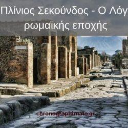 Γάιος Πλίνιος Σεκούνδος_ Ο Λόγιος της ρωμαϊκής εποχής