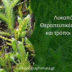 Λυκοπόδιο_-Θεραπευτικές