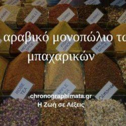 Το αραβικό μονοπώλιο των μπαχαρικών