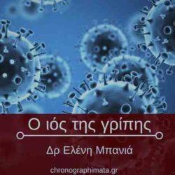 ο ιος της γρίπης