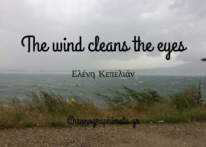 The wind cleans the eyes