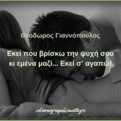 Εκεί σ' αγαπώ!