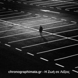 «Πρωταθλητές» στη μοναξιά οι Έλληνες