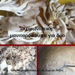 Χειμωνιάτικη μανιταρόσουπα για δυο