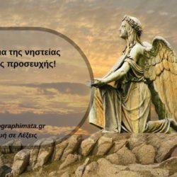 Η έννοια της νηστείας και της προσευχής!