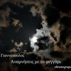 Αναμνήσεις με το φεγγάρι