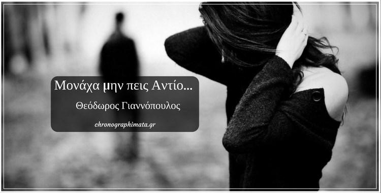 Μονάχα μην πεις Αντίο