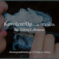 Καπνίζετε; Όχι….. ατμίζω.