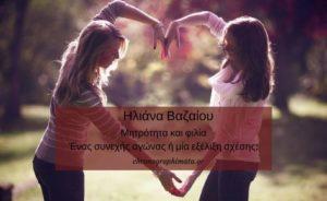 Μητρότητα και φιλία