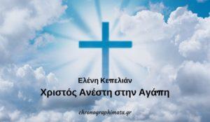 Χριστός Ανέστη στην Αγάπη