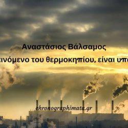 Το φαινόμενο του θερμοκηπίου, είναι υπαρκτό