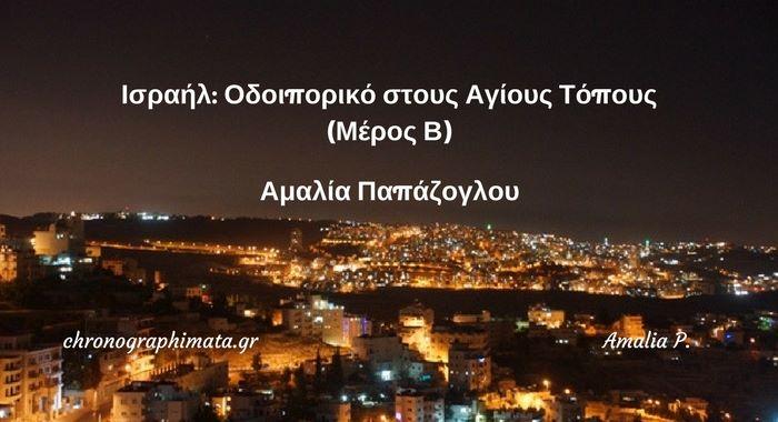 Ισραήλ: Οδοιπορικό στους Αγίους Τόπους (Μέρος Β)