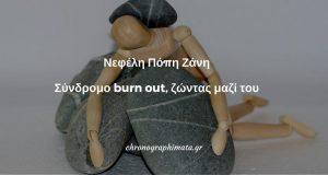 Σύνδρομο burn out, ζώντας