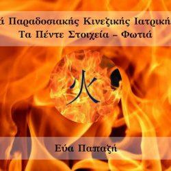 Τα Πέντε Στοιχεία – Φωτιά