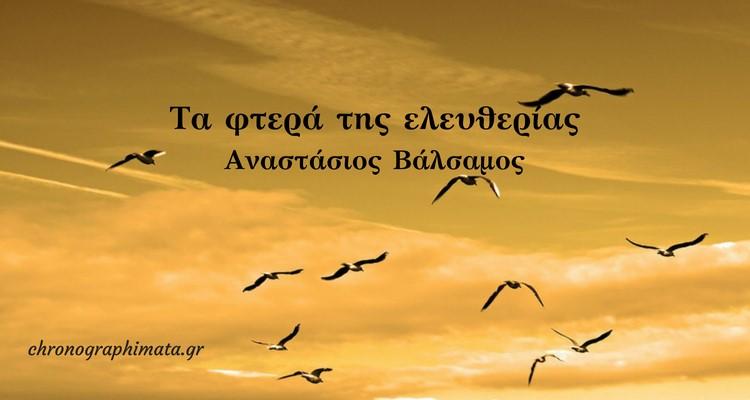Τα φτερά της ελευθερίας