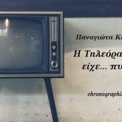 Η Τηλεόραση που είχε... πυρετό!