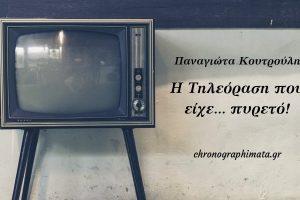Η Τηλεόραση που είχε… πυρετό!