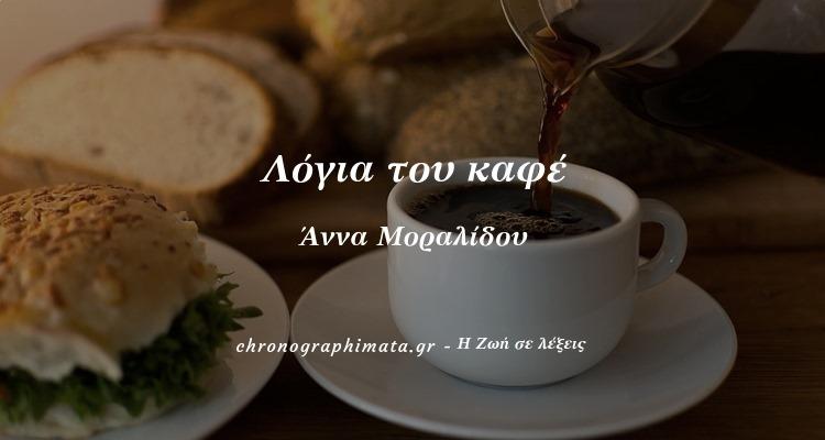 λόγια του καφέ