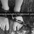 Πνευματική σκλαβιά, διαχρονική μάστιγα…