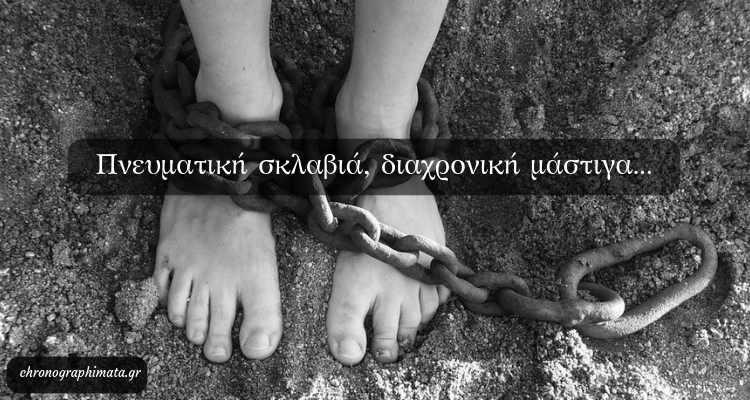 Πνευματική σκλαβιά, διαχρονική μάστιγα...