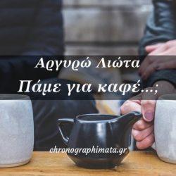 Πάμε για καφέ