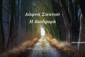 Η διαδρομή