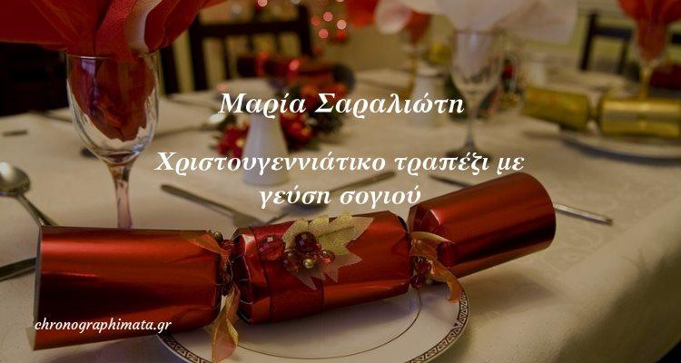 Χριστουγεννιάτικο τραπέζι με γεύση σογιού