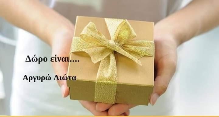 Δώρο είναι...