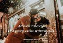 Η αγάπη είναιπάντα εκεί.
