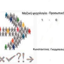 maziki-psichologia-prosopiki-voulisi