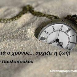 Όταν σταματά ο χρόνος... αρχίζει η ζωή!