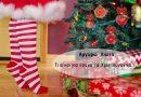 Τι είναι για εσένα τα Χριστούγεννα … ;