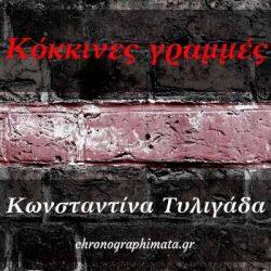 kokkines-grammes