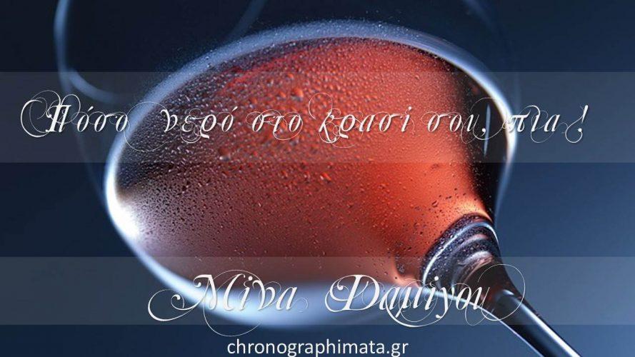 Πόσο νερό στο κρασί σου, πια !