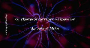 i-eksotikoi-asteres-netronion