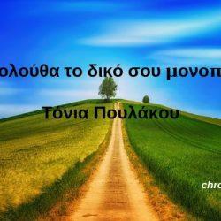 akoloytha-to-diko-sou-monopati