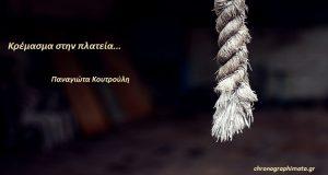 rope-57522_640