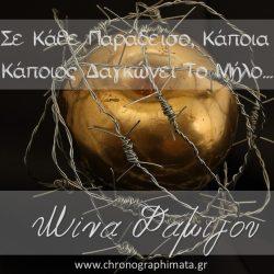 Γιατί σε κάθε παράδεισο, κάποια στιγμή, κάποιος δαγκώνει το μήλο...