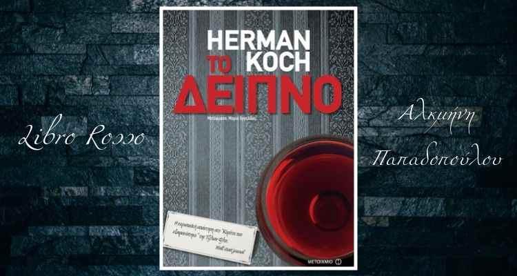 «Το δείπνο» του Herman Koch από τις εκδόσεις Μεταίχμιο