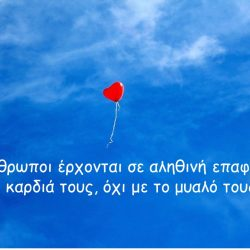 Οι άνθρωποι έρχονται σε αληθινή επαφή με την καρδιά τους, όχι με το μυαλό τους