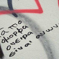 Συνθήματα σε τοίχους