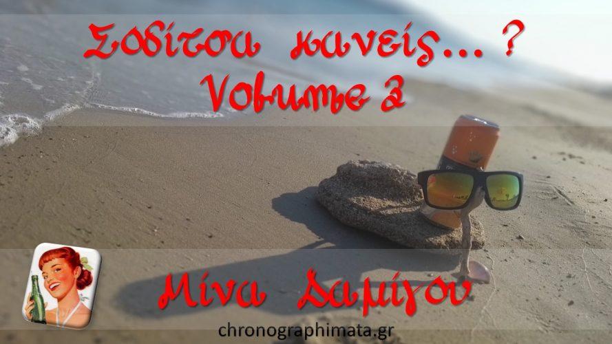 Vol 3.. Σοδίτσα κανείς?