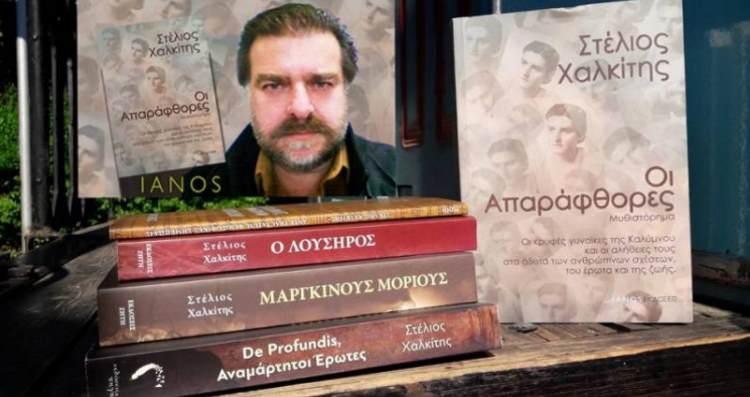 """Ο συγγραφέας Στέλιος Χαλκίτης για τις """"Απαράφθορες"""""""