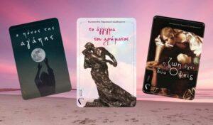 Κωνσταντίνα Δουβόγιαννη: Τρία βιβλία για την αγάπη και τον έρωτα