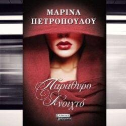 """""""Παράθυρο ανοιχτό"""", το νέο μυθιστόρημα της Μαρίνας Πετροπούλου"""