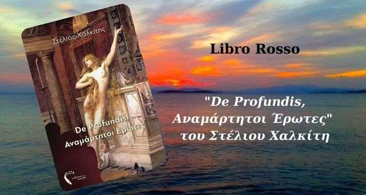 """De Profundis, Αναμάρτητοι Έρωτες"" του Στέλιου Χαλκίτη"